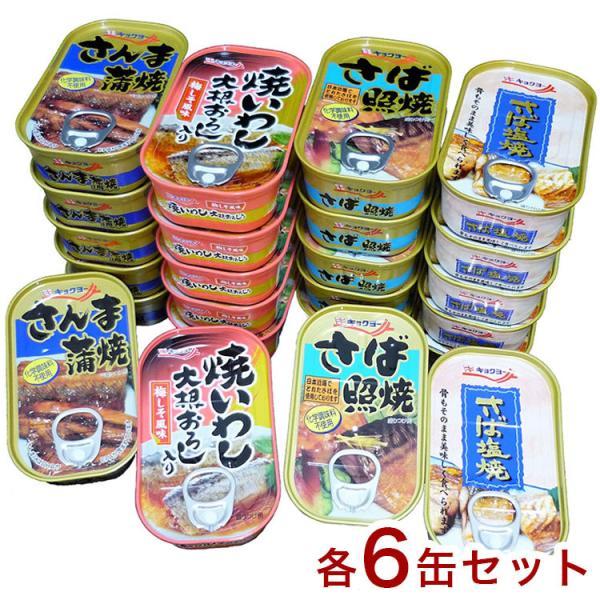 お魚惣菜缶 4種24缶セット さば照焼 焼いわし さんま蒲焼 さば塩焼 賞味期限3年 防災 災害対策 備蓄 非常食 代引不可