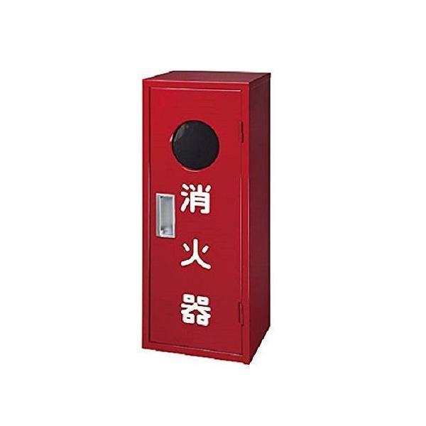 ヤマトプロテック 消火器格納箱10型IB1BOX