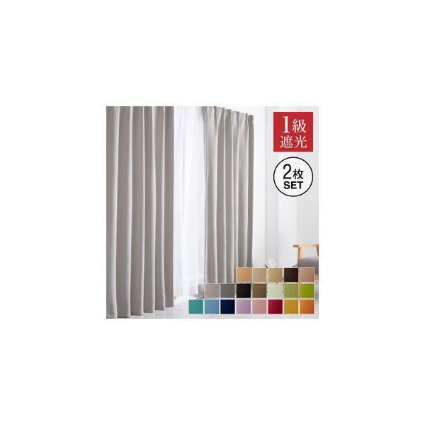 1級遮光カーテン 【13カラー×8サイズ】 2枚組 遮光 1級 遮熱 カーテン 北欧 防音 洗える 一級遮光 韓国 ドレープカーテン 【送料無料】