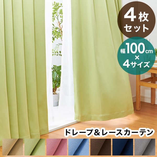 カーテン 4枚セット 安い おしゃれ 幅100cm ドレープカーテン レースカーテン 洗える ウォッシャブル 1タグ 遮光 日よけ タッセル付き