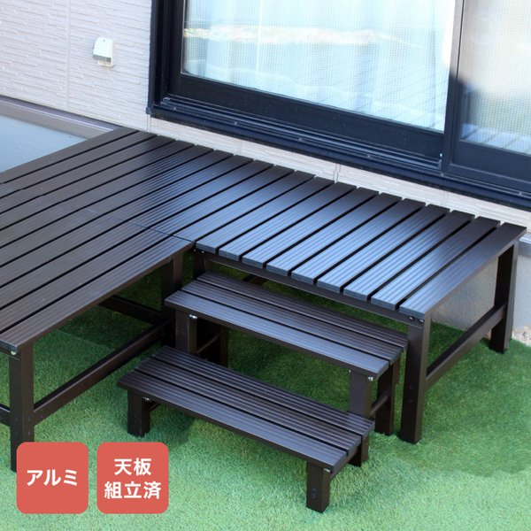 アルミデッキ 90×180cm 縁台 アルミデッキ縁台 アルミ縁台 ガーデンベンチ 代引不可