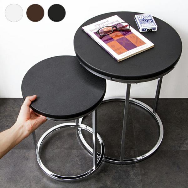 丸形サイドテーブル丸円セットテーブル大小2台組ネストテーブルリビングテーブルナイトテーブルローテーブル机2個セット2個組代引不可