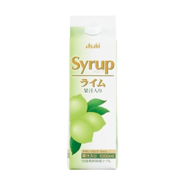 アサヒ シロップ ライム果汁 1L×12本