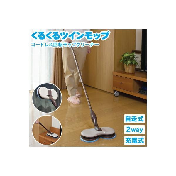 くるくるツインモップ 掃除 ブラシ 充電式 コードレス クリーナー 床 拭き掃除 便利 楽 電動 代引不可
