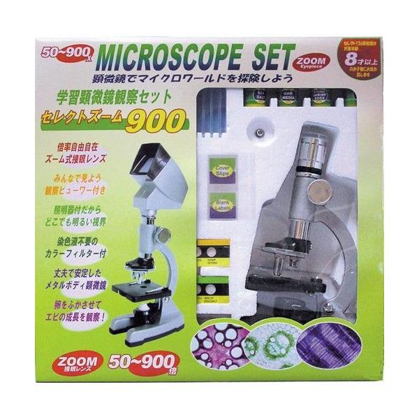 【MIZAR-TEC】ミザールテック  学習顕微鏡ズーム900 50〜900倍 /12点入り(代引き不可)