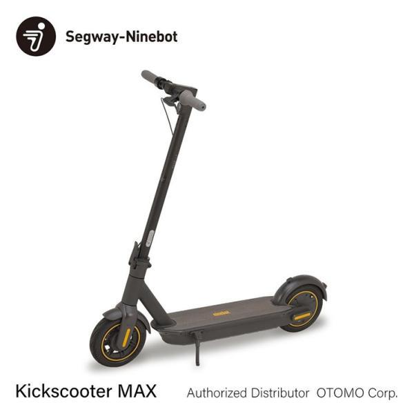 ナインボット Ninebot Kickscooter MAX キックスターター 電動 キックボード セグウェイ パーソナルモビリティ 代引不可