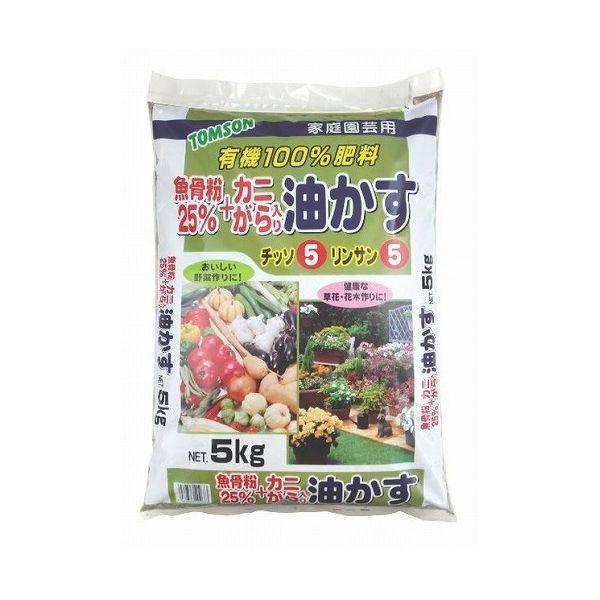 トムソン 魚骨粉25%+カニがら入油かす 5kg 日本製 国産 肥料