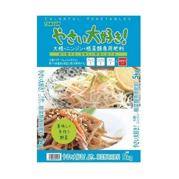 トムソン やさい大好き 大根・ニンジン・根菜類専用肥料 5kg 日本製 国産 肥料