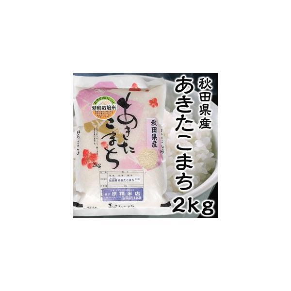 令和2年度産 秋田県産 あきたこまち 2kg 特別栽培米 新米