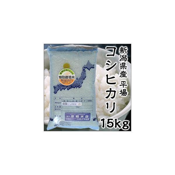 Aランク 令和3年度産 新潟県産 平場コシヒカリ 15kg 特別栽培米 新米