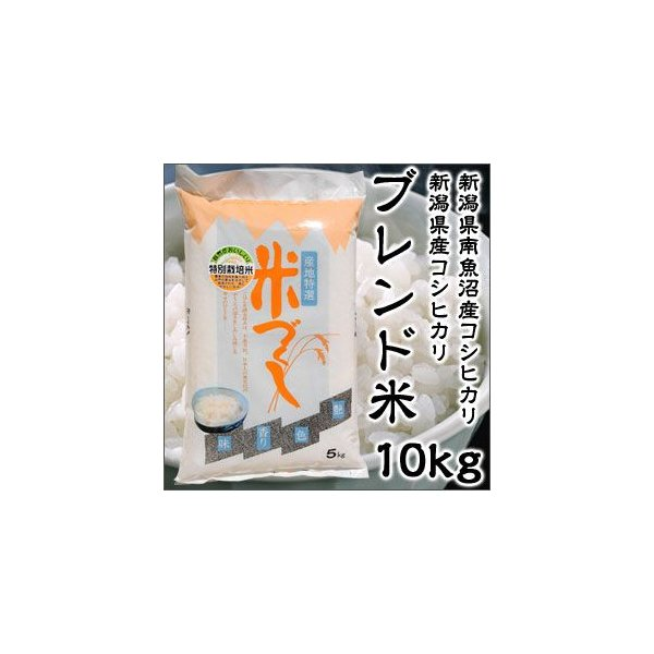 令和2年度産 新潟県 南魚沼産 コシヒカリ 新潟県産 コシヒカリ ブレンド米 10kg 特別栽培米 新米