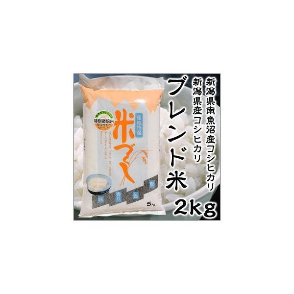 令和2年度産 新潟県 南魚沼産 コシヒカリ 新潟県産 コシヒカリ ブレンド米 2kg 特別栽培米 新米