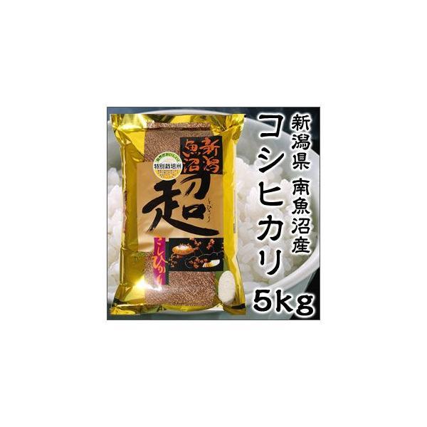 特Aランク 令和3年度産 新潟県 南魚沼産 コシヒカリ 超米 とびきりまい 5kg 特別栽培米 新米