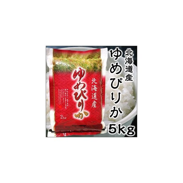 特Aランク 令和2年度産 北海道産 ゆめぴりか 5kg 特別栽培米 北海道米 新米