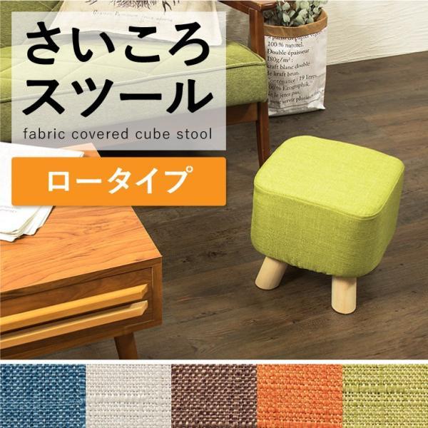 RoomClip商品情報 - さいころスツール ロータイプ ブルー ブラウン グリーン オレンジ アイボリー カラフル スツール ローチェア 椅子 いす  代引不可