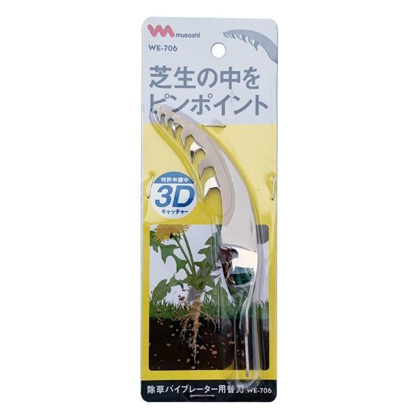ムサシ 除草バイブレーター WE-700 ・充電式 除草バイブレーター WE-750 専用替刃 代引不可