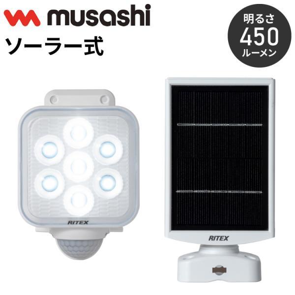 LED ソーラー センサーライト 防犯 RITEX ライテックス S-110L ムサシ ソーラー式 5W×1灯 フリーアーム式 450ルーメン 太陽光 代引不可