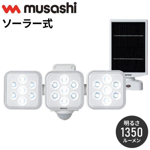 LED ソーラー センサーライト 防犯 RITEX ライテックス S-330L ムサシ ソーラー式 5W×3灯 フリーアーム式 1350ルーメン 太陽光 代引不可