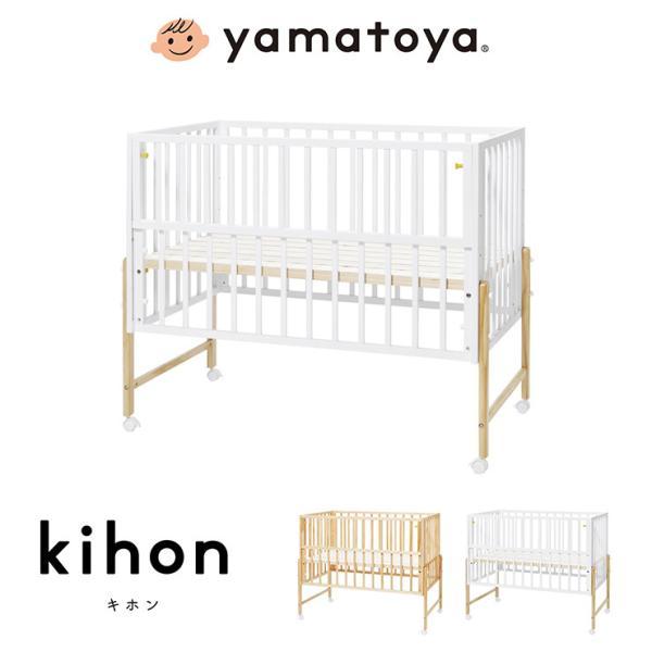 yamatoya 大和屋 キホン ベビーベッド 高さ調整可能 キャスター付き スライド枠 すのこ ロック機能 ナチュラル ホワイト 代引不可
