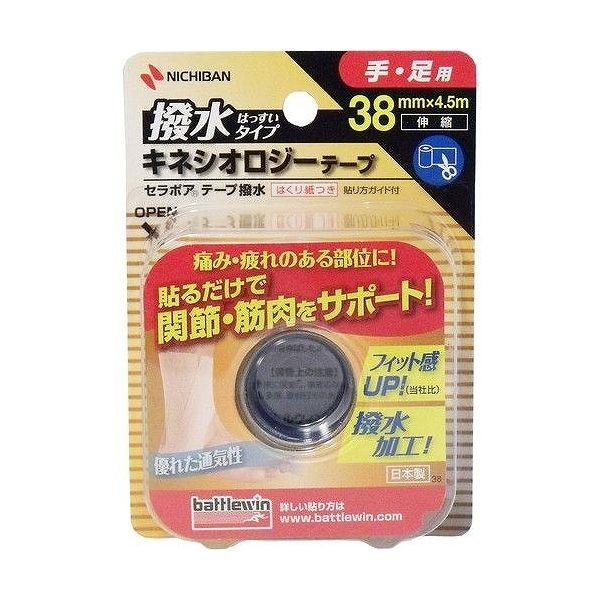 バトルウィン セラポアテープ撥水 38mm×4.5m SEHA38F 衛生医療 テーピング キネシオテープ 伸縮性テープ ニチバン