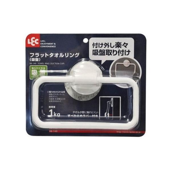レック フラットタオルリング 吸盤 ホワイト BB-149 タオル掛け 代引不可