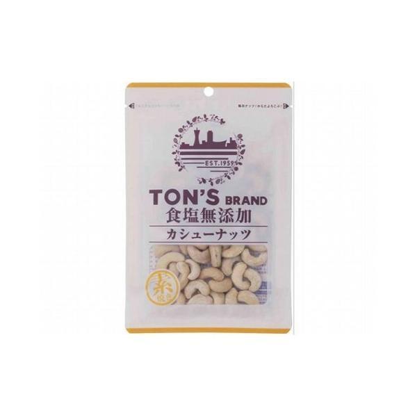 まとめ買い 東洋ナッツ TON'S 食塩無添加 カシューナッツ 75g x10個セット 食品 まとめ セット セット買い 業務用 代引不可
