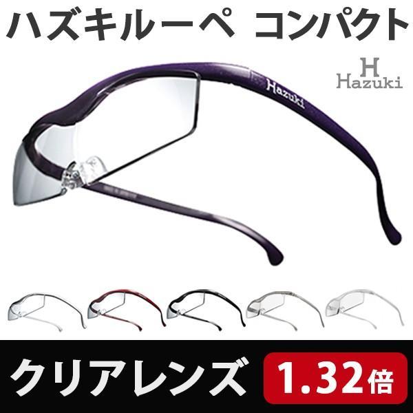 Hazuki ハズキルーペ コンパクト クリアレンズ 1.32倍 6色 メガネ型ルーペ 拡大鏡 老眼鏡