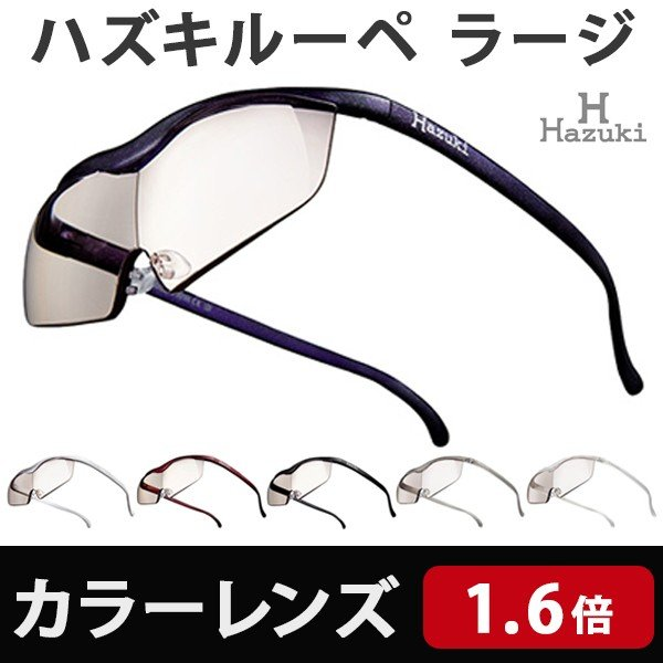Hazuki ハズキルーペ ラージ カラーレンズ 1.6倍 6色 メガネ型ルーペ 拡大鏡 老眼鏡 ブルーライト対応