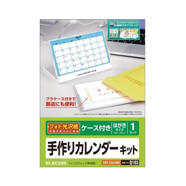 エレコム カレンダーキット/フォト光沢/透明ケースタイプ 代引不可