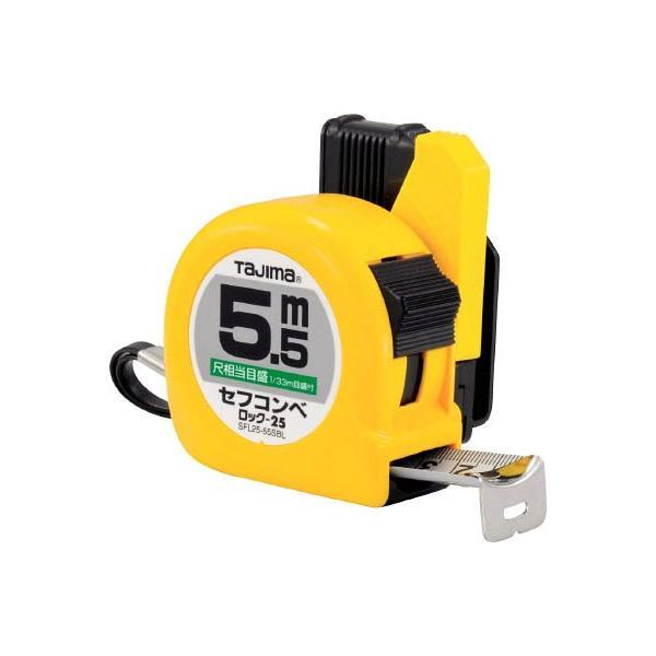 タジマ セフコンベロック−255.5m/尺相当目盛付/ブリスター SFL25-55SBL 測量用品・コンベックス