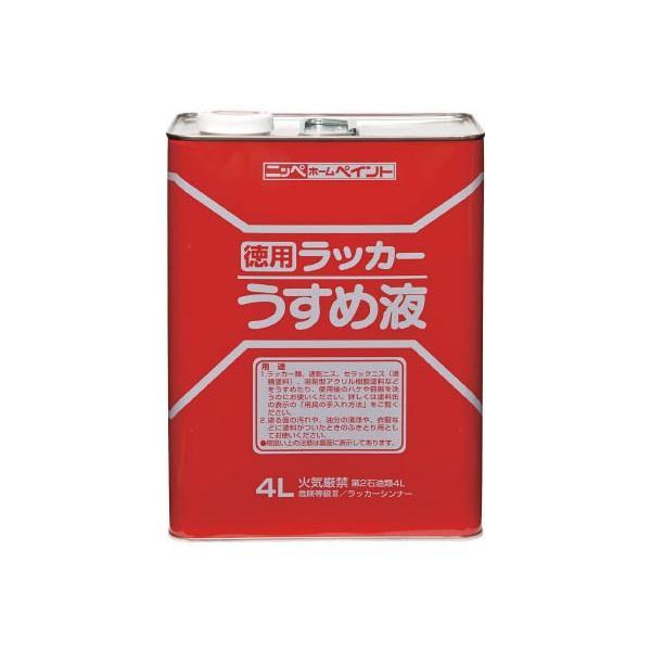 ニッぺ 徳用ラッカーうすめ液 4L HPH002-4 塗装・内装用品・塗料