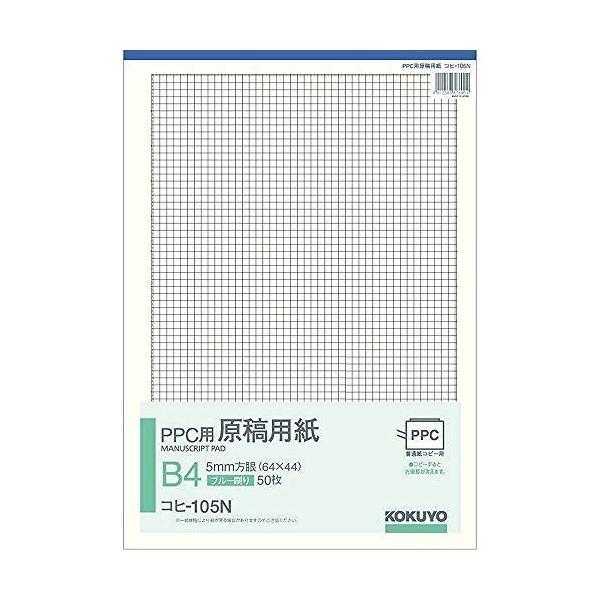 コクヨ PPC用原稿用紙B4 コヒ-105