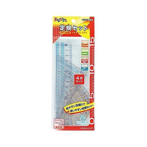 コクヨ 定規セット GY-GBA501