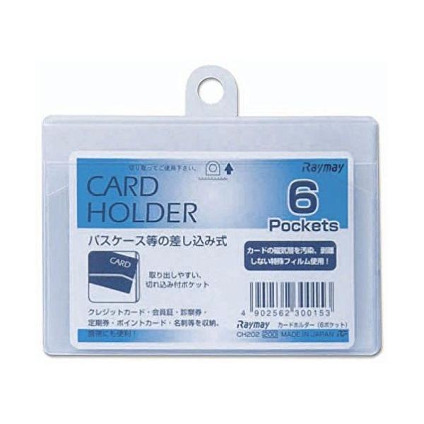レイメイ藤井 カードホルダー 6ポケット 差込タイプ 横 CH202