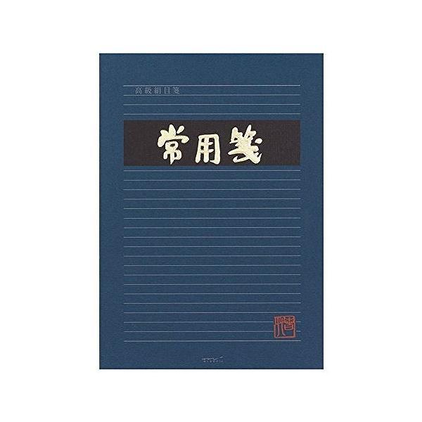 ミドリ 常用箋B 横 20030-001