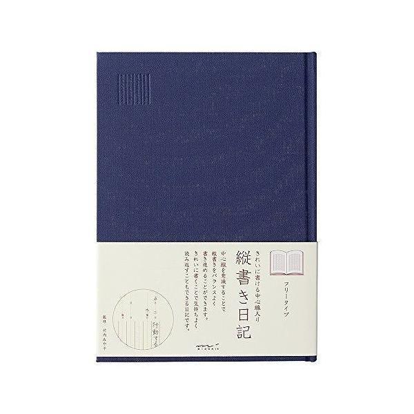 ミドリ 日記 縦書き フリー 12858006