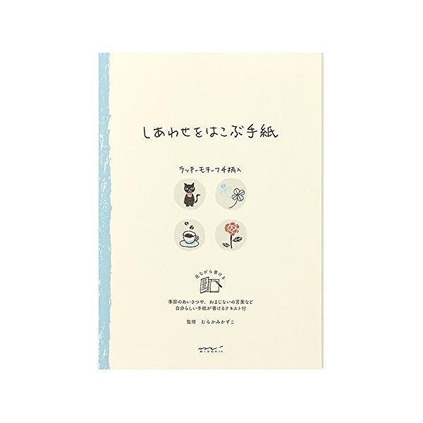 ミドリ 便箋 シアワセ/クローバー 20463006