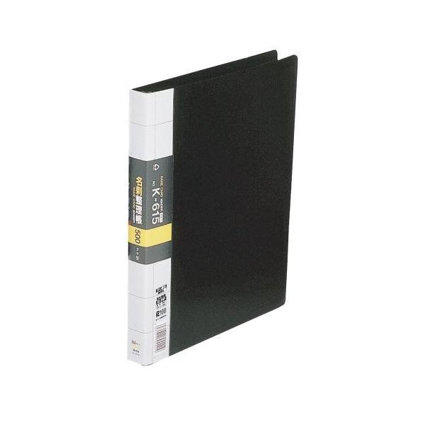 コレクト 名刺整理帳 黒 K-615-BK