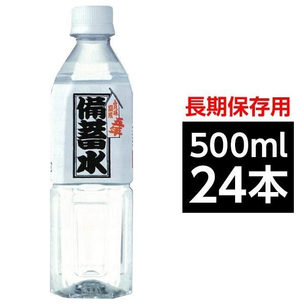 〔飲料〕災害・非常用・長期保存用 天然水 ナチュラルミネラルウオーター 超軟水10mg/L 備蓄水 5年保存水 500ml×24本(1ケース) 超軟水10mg/L