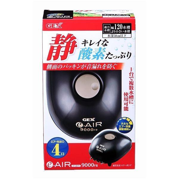 ジェックス e〜AIR 9000FB 〔水槽用品〕 〔ペット用品〕