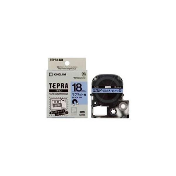 (業務用2セット)キングジム テプラ PROテープ/ラベルライター用テープ 〔マグネットテープ/幅:18mm〕 SJ18B ブルー(青)