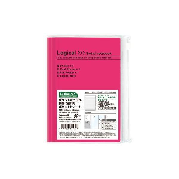 (業務用セット) スイング ロジカル カバーノート/A6 文庫サイズ PB-A602P〔×20セット〕
