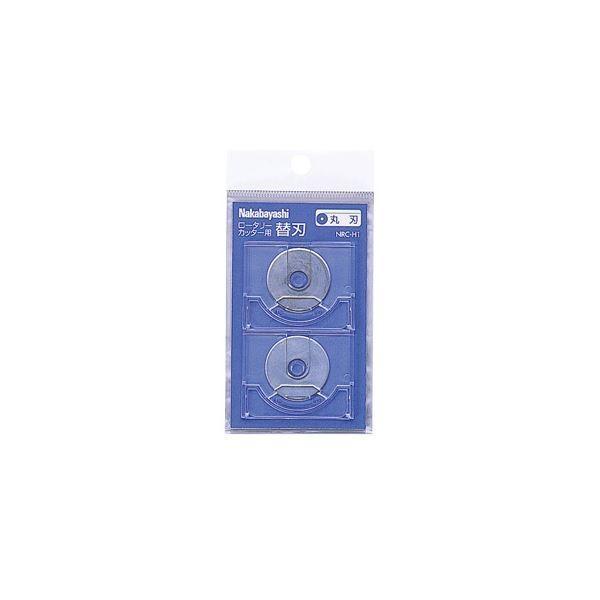 (業務用セット) ロータリーカッター オプション品 替え刃丸刃 NRC-H1〔×10セット〕