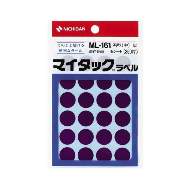 (業務用セット) ニチバン カラーラベル 一般用 ML-161 一般用(単色) 16mm径 ML-16121 紫 1P入 〔×10セット〕
