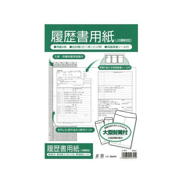 (業務用セット) 履歴書用紙 リ-A4 1セット 〔×20セット〕