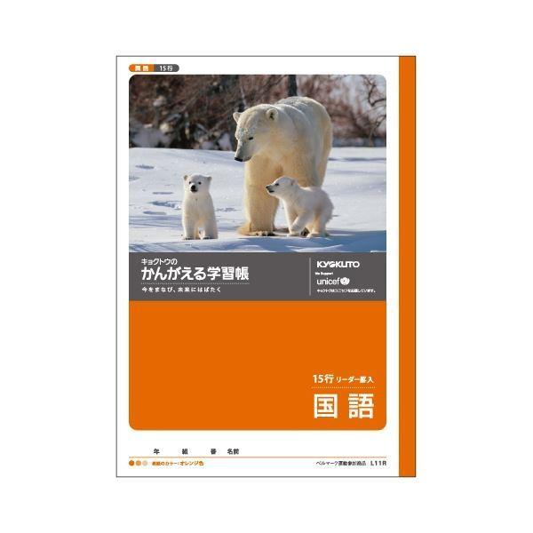 (業務用セット) キョクトウ・アソシエイツ 学習ノート かんがえるノート L11R 1冊入 〔×10セット〕