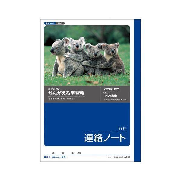 (業務用セット) キョクトウ・アソシエイツ 学習ノート かんがえるノート A502 1冊入 〔×30セット〕