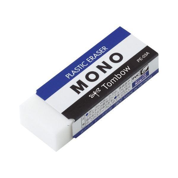 (業務用セット) トンボ鉛筆 事務用・製図用消しゴム モノ PE-03A 1個入 〔×50セット〕