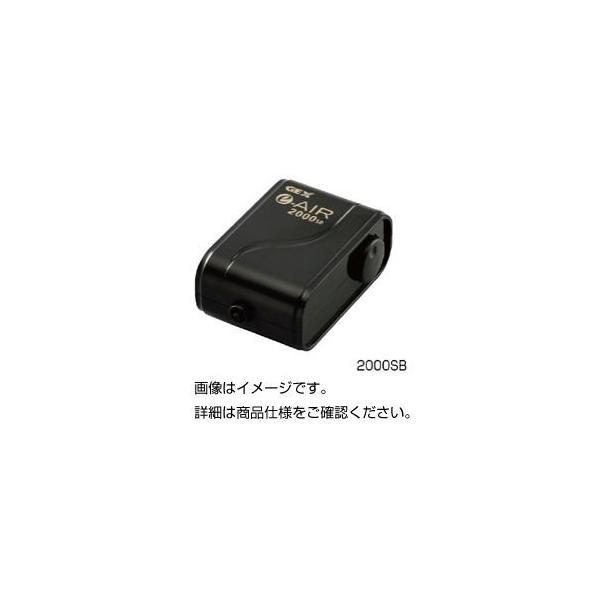 (まとめ)エアーポンプ 2000SB〔×3セット〕