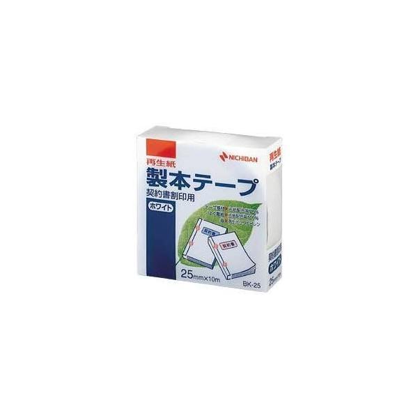 (業務用セット) ニチバン 製本テープ(再生紙)契約書割印用テープ 白色度:80% (2.5cm×10m) 〔×10セット〕